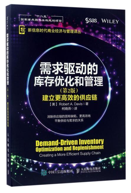 需求驱动的库存优化和管理:建立更高效的供应链(第2版)