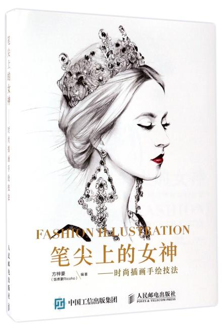 笔尖上的女神——时尚插画手绘技法