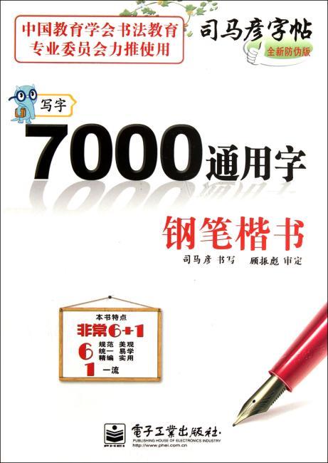 写字·7000通用字·钢笔楷书(描摹)