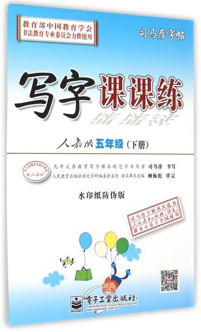 写字课课练·人教版·五年级(下册)(描摹)