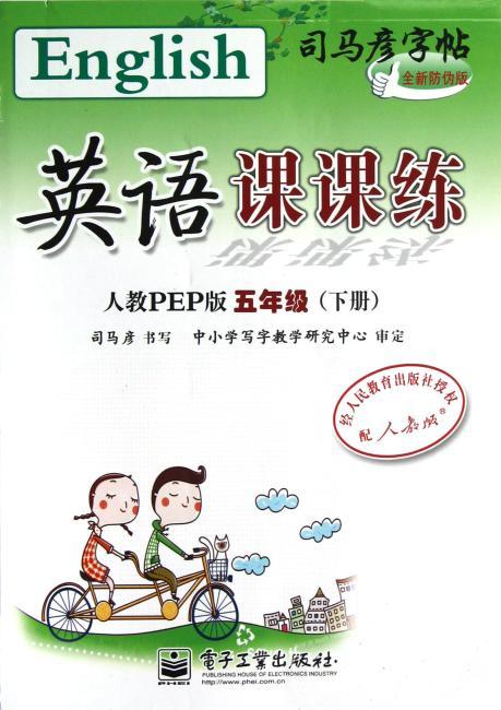 英语课课练·人教PEP版·五年级(下册)(描摹)