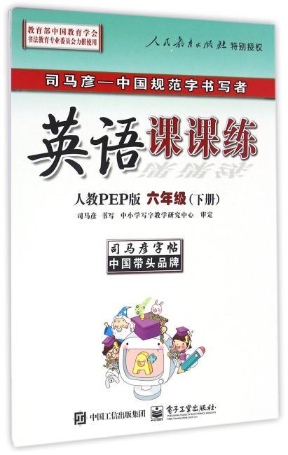 英语课课练·人教PEP版·六年级(下册)(描摹)