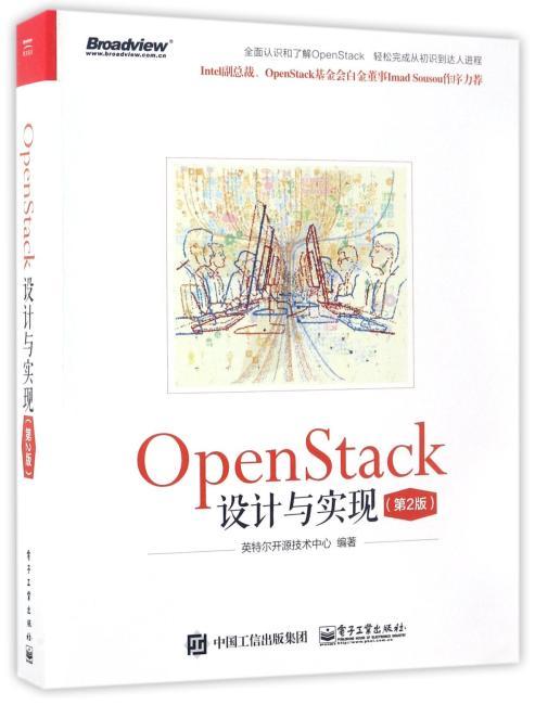 OpenStack设计与实现(第2版)
