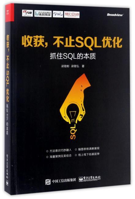 收获,不止SQL优化——抓住SQL的本质