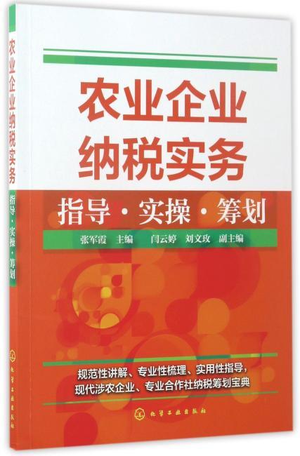 农业企业纳税实务指导·实操·筹划