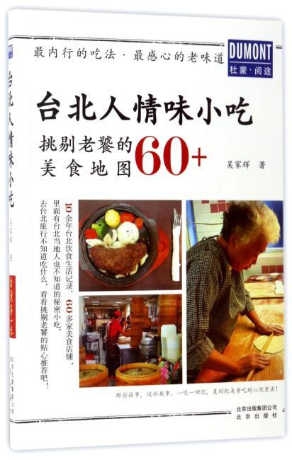 台北人情味小吃