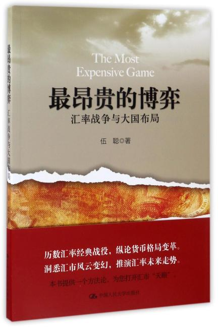 最昂贵的博弈:汇率战争与大国布局