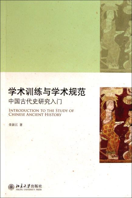 学术训练与学术规范——中国古代史研究入门