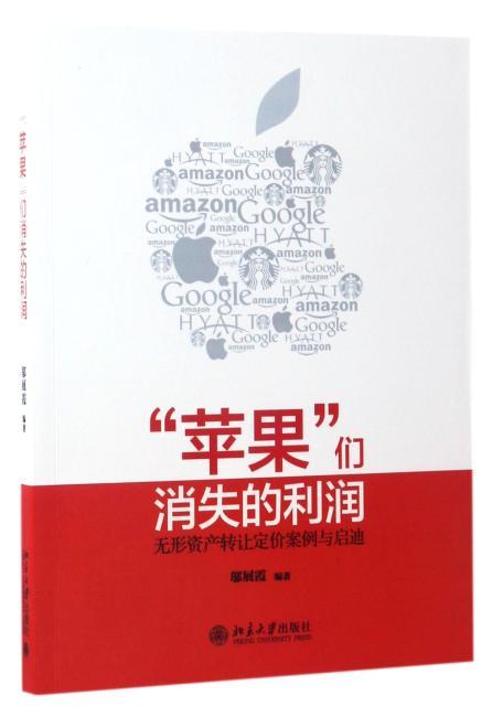 """""""苹果""""们消失的利润:无形资产转让定价案例与启迪"""