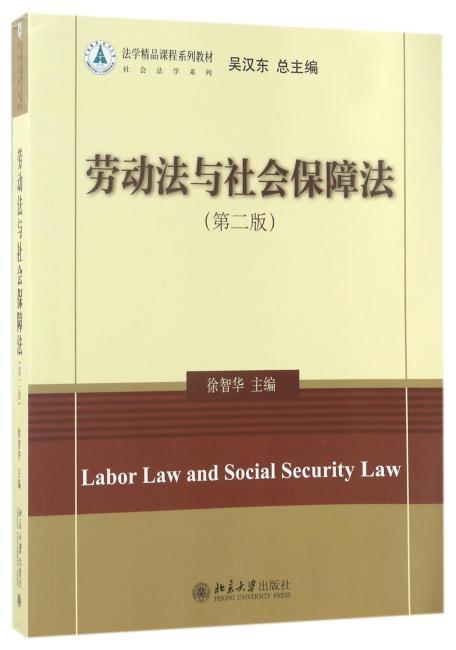 劳动法与社会保障法(第二版)