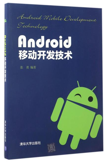 Android移动开发技术