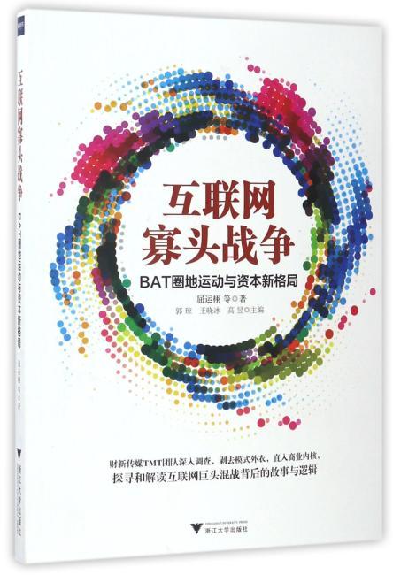 互联网寡头战争:BAT圈地运动与资本新格局