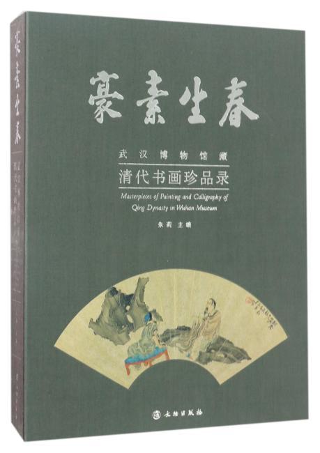 豪素生春 : 武汉博物馆藏清代书画珍品录(精)