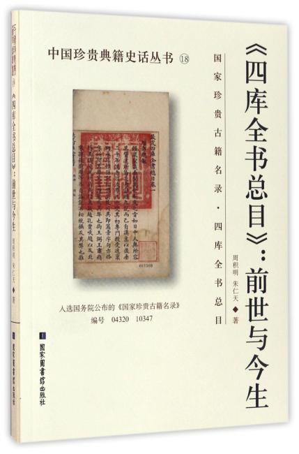 《四库全书总目》:前世与今生