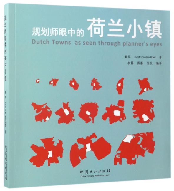 规划师眼中的荷兰小镇