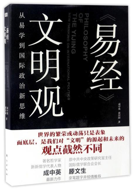 《易经》文明观:从易学到国际政治新思维