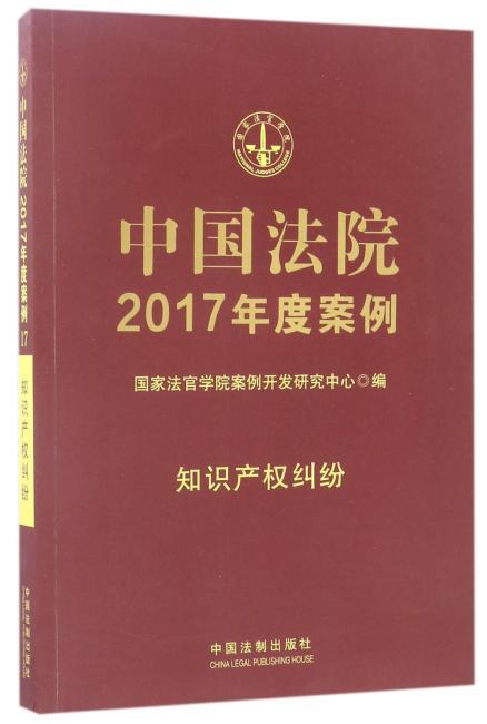 中国法院2017年度案例:知识产权纠纷
