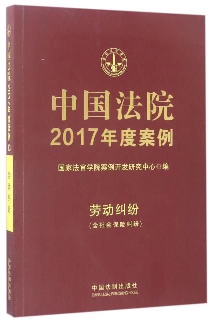 中国法院2017年度案例:劳动纠纷(含社会保险纠纷)