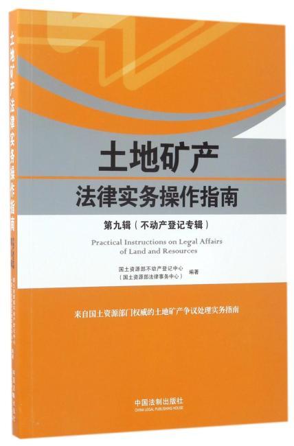 土地矿产法律实务操作指南(第九辑)不动产登记专辑