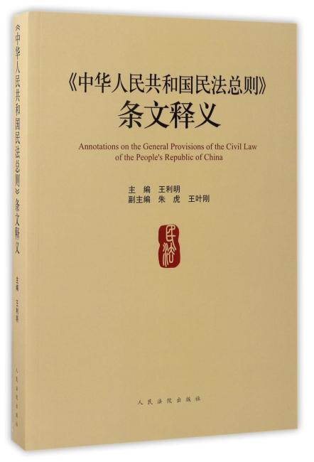 《中华人民共和国民法总则》条文释义