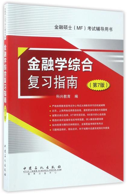 金融学综合复习指南 第7版