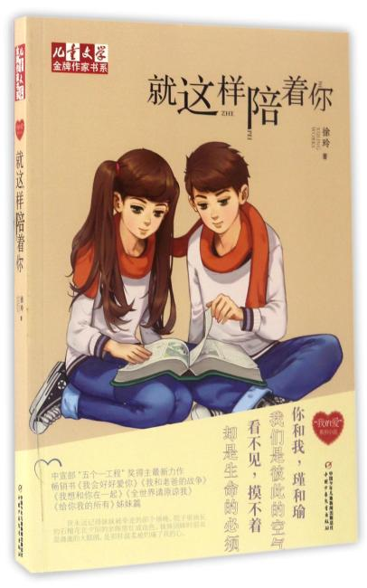 """《儿童文学》金牌作家书系·""""我的爱""""系列小说——就这样陪着你"""