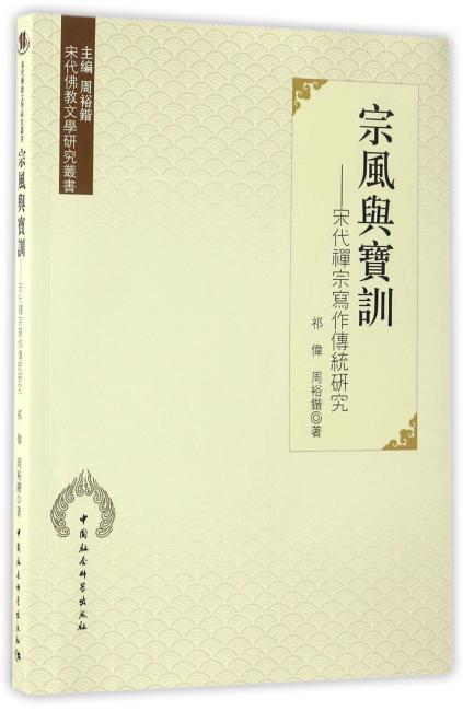 宗风与宝训:宋代禅宗写作传统研究