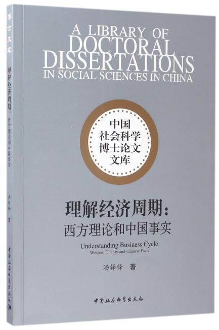 理解经济周期:西方理论和中国事实