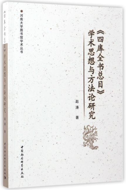 《四库全书总目》学术思想与方法论研究