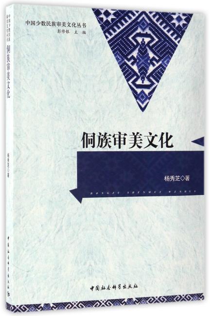 侗族审美文化