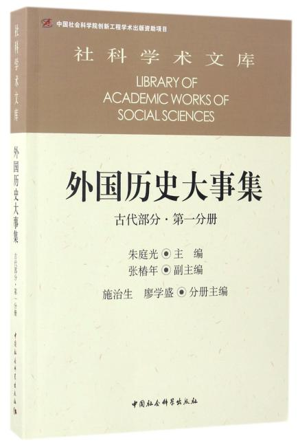 外国历史大事集  古代部分  第一分册