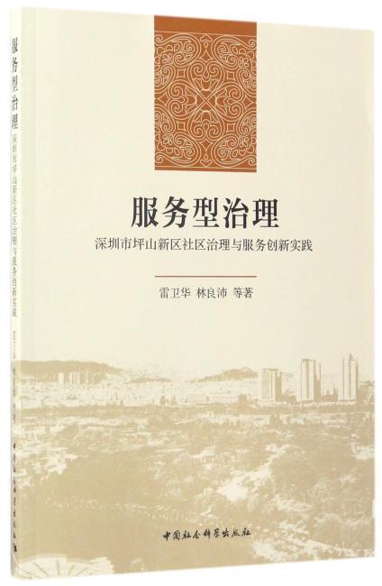 服务型治理:深圳市坪山新区社区治理与服务创新实践