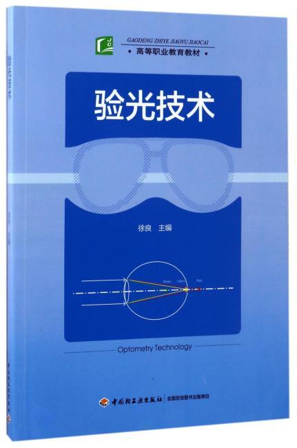 验光技术(高等职业教育教材)