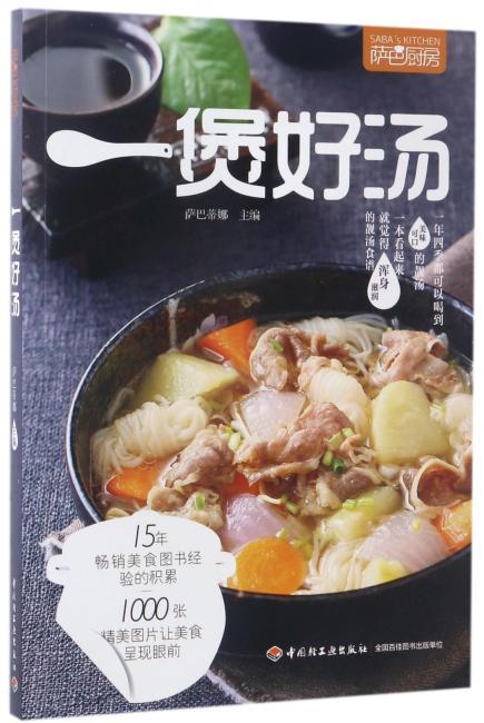 一煲好汤(萨巴厨房)