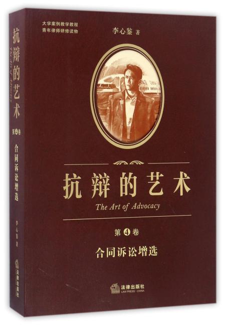 抗辩的艺术(第四卷):合同诉讼增选