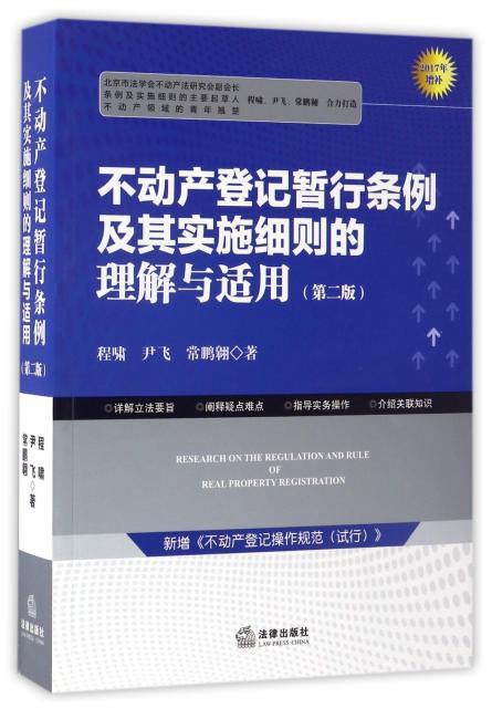 不动产登记暂行条例及其实施细则的理解与适用(第二版)