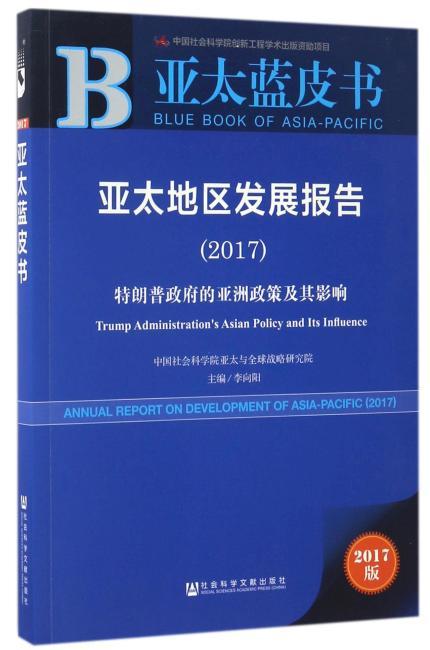 皮书系列·亚太蓝皮书:亚太地区发展报告(2017)