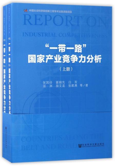 """""""一带一路""""国家产业竞争力分析 (套装全2册)"""