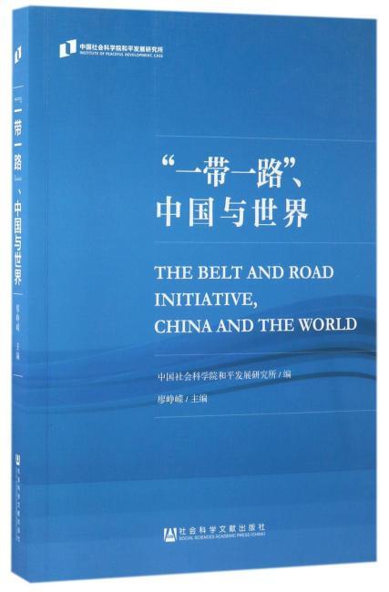 """""""一带一路""""、中国与世界"""