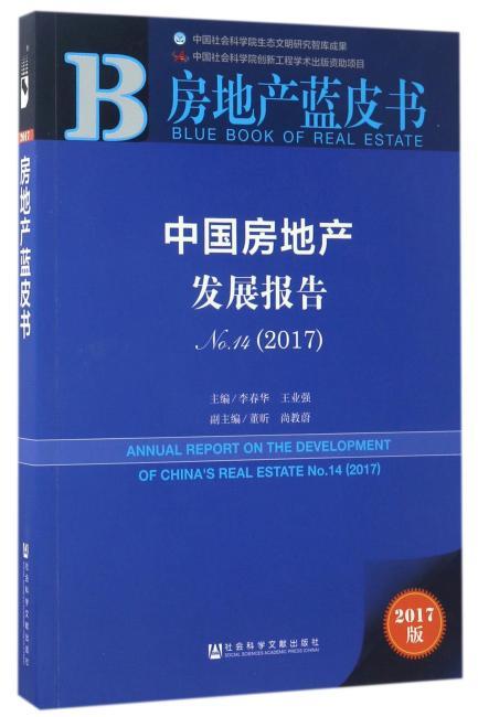 皮书系列·房地产蓝皮书:中国房地产发展报告No.14(2017)