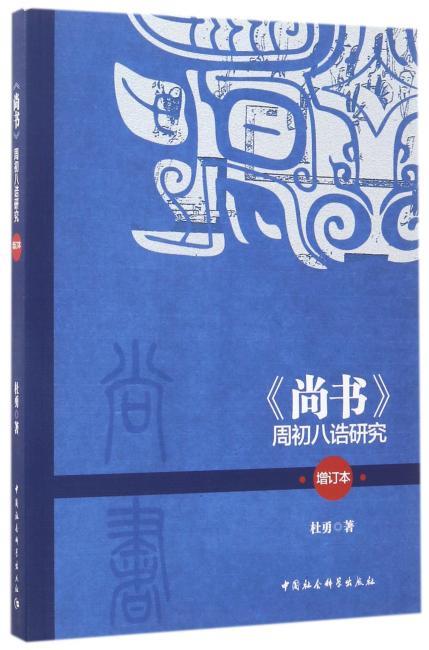 《尚书》周初八诰研究(增订本)