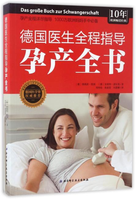 德国医生全程指导孕产全书