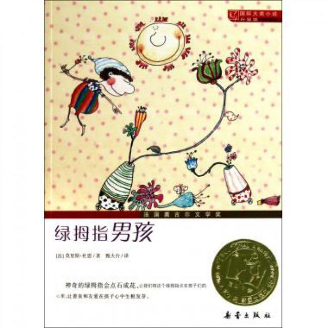 国际大奖小说·升级版--绿拇指男孩