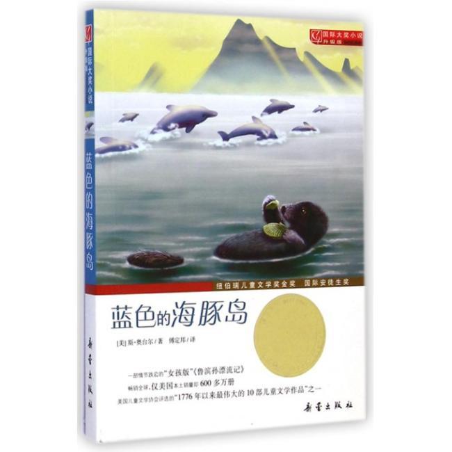 国际大奖小说·升级版--蓝色的海豚岛