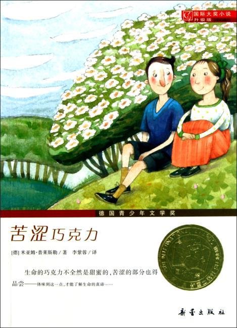 国际大奖小说·升级版--苦涩巧克力