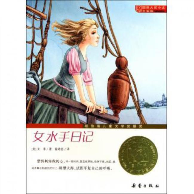 国际大奖小说·升级版--女水手日记