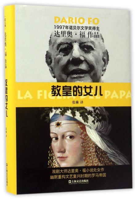 教皇的女儿