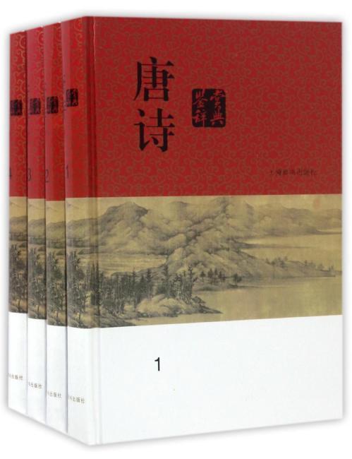 分卷本中国文学鉴赏辞典·唐诗鉴赏辞典