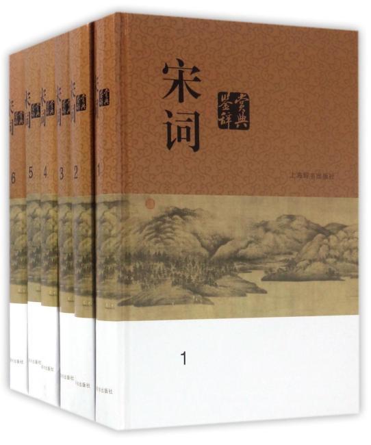 分卷本中国文学鉴赏辞典·宋词鉴赏辞典