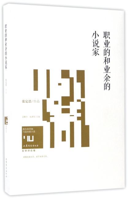 身份共同体·70后作家大系:职业的和业余的小说家(文学批评卷)